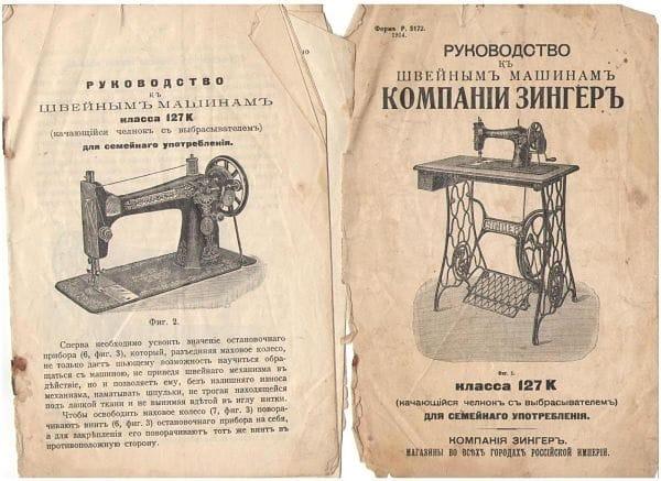 Зингер швейная машина инструкция