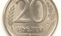 немагнитная монета