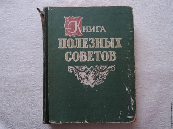 https://dedpodaril.com/wp-content/uploads/2017/01/143390568bb83d3ad306b9574cci-vintazh-kniga-poleznyh-sovetov-1959g.jpg