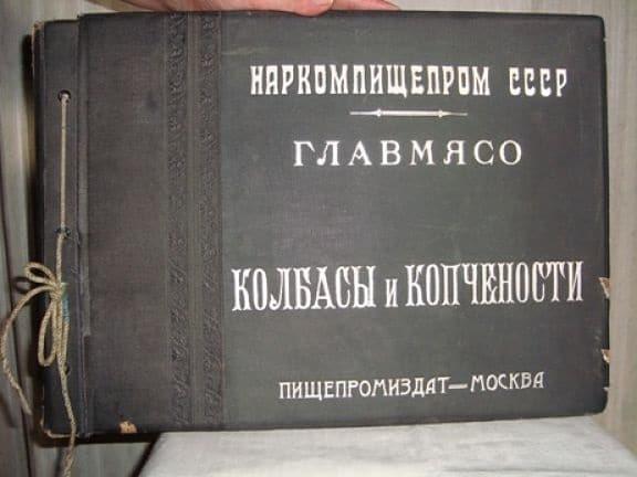 Раритетный экземпляр книги «Колбасы и мясокопчености»