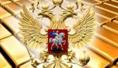 золотой запас России