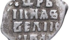 Денга (полкопейки, вес 0,34 г)