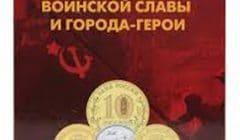 """Монеты """"Города воинской славы"""""""
